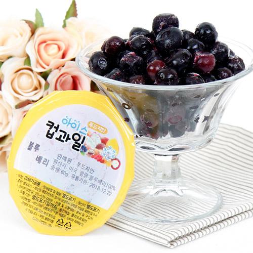 [Cup&Ice] 365일 신선한 과일을! 아이스 컵과일 블루베리 60g*15개이식사