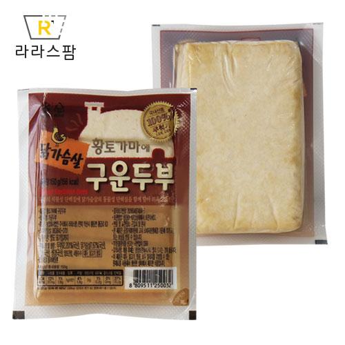 [라라스팜] 황토가마에 구운 닭가슴살 두부 150g*5팩이식사