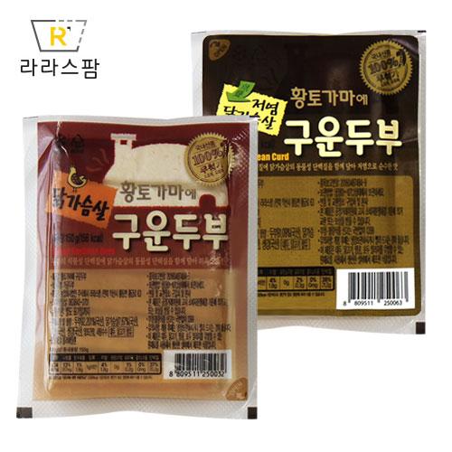 [라라스팜] 황토가마에 구운 닭가슴살 두부150g*3팩+저염두부150g*3팩이식사