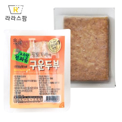 [라라스팜] 황토가마에 구운 고소한 견과류 두부 150g*5팩이식사