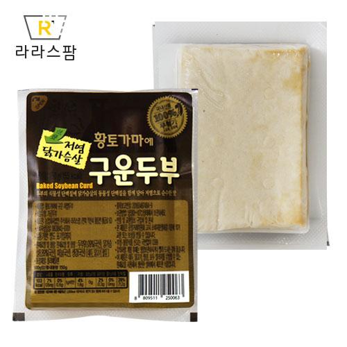 [라라스팜] 황토가마에 구운 닭가슴살 저염두부 150g*5팩이식사