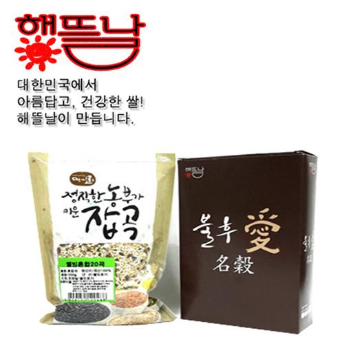 [해뜰날] 영양많고 맛좋은 맛있는 웰빙혼합20곡 500g*5봉이식사