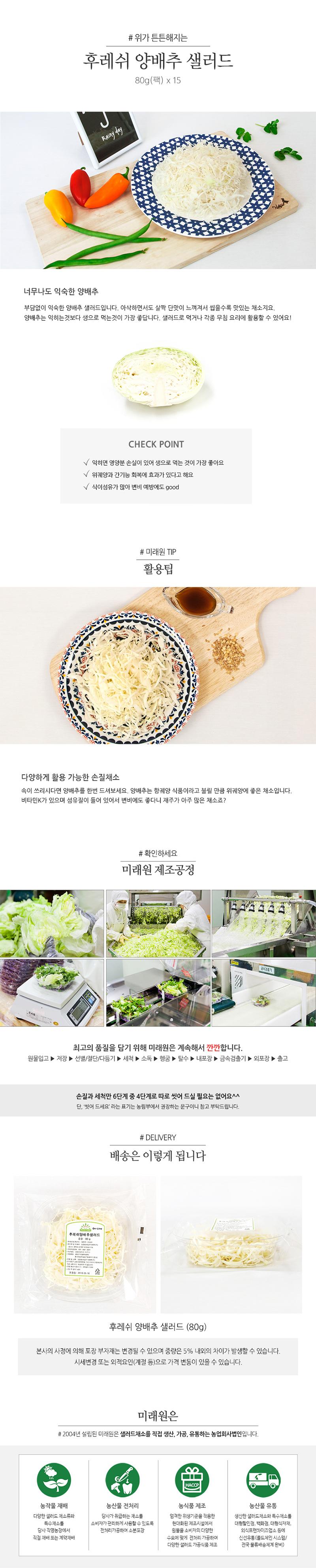 Miraewon_cabbage-salad_80gx15.jpg