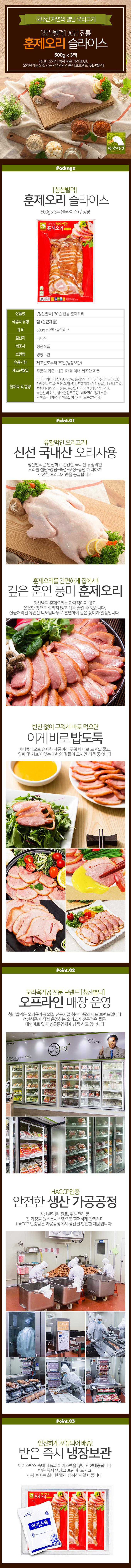 choungsan-duck_hunjeori_500gx3.jpg