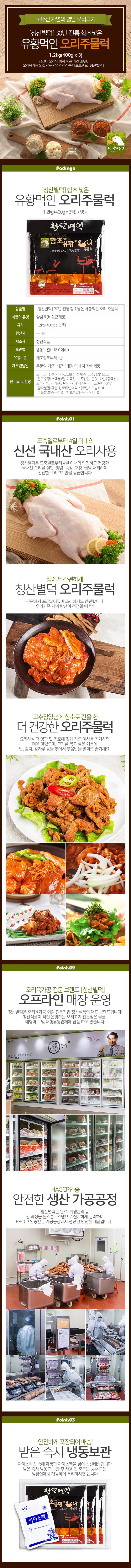 choungsan-duck_jumulreok_400gx3.jpg